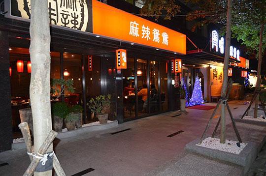 齊味麻辣火鍋-三重店