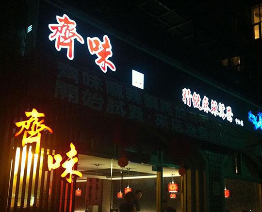 齊味麻辣火鍋-中和店