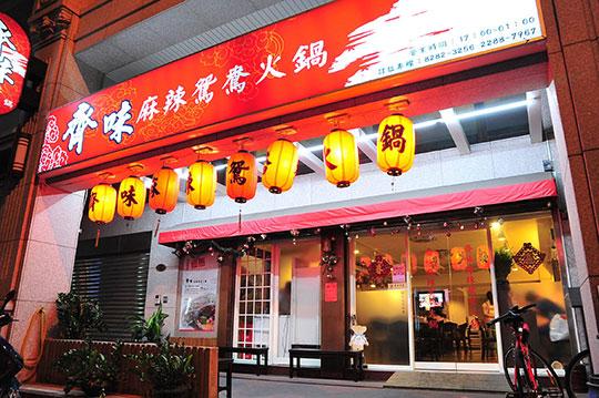 齊味麻辣火鍋-蘆洲店