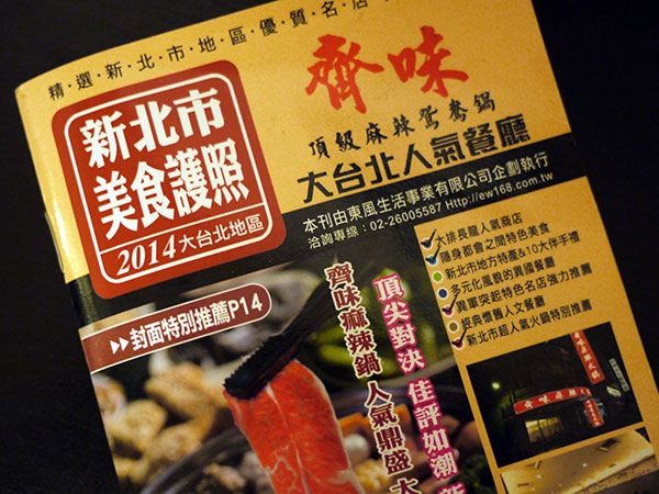 賀~ 2014新北市美食護照強力推薦我們為大台北人氣餐廳喔!